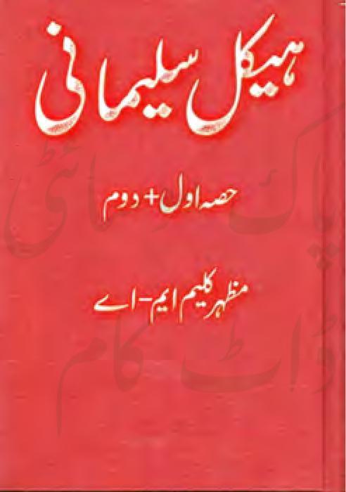 Haikal e sulaimani complete download pdf book